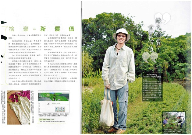 go green hk in 新假期