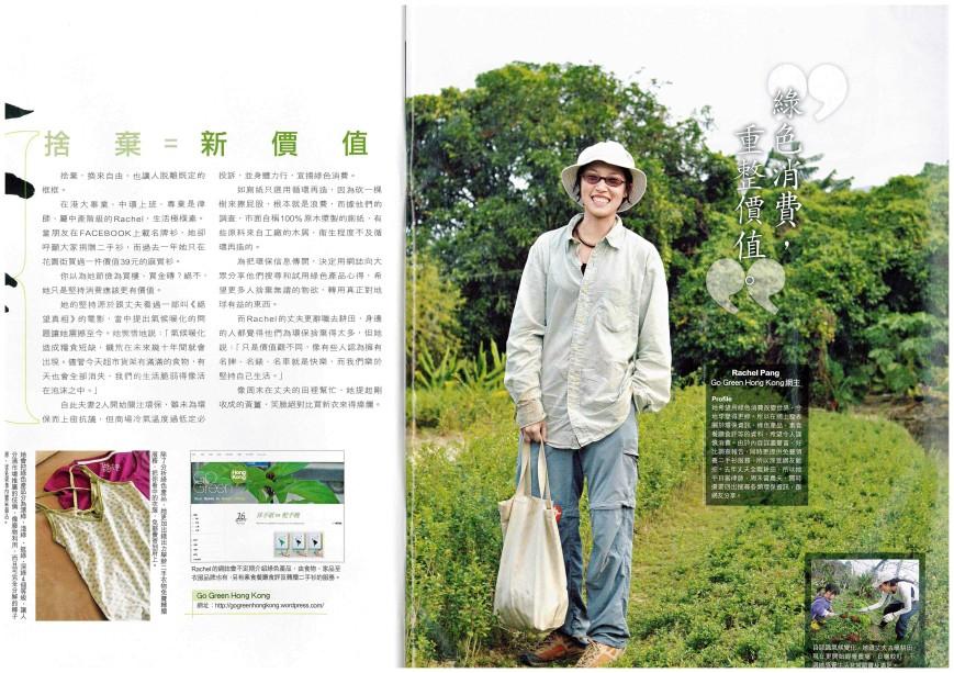 go green hk in 新假期