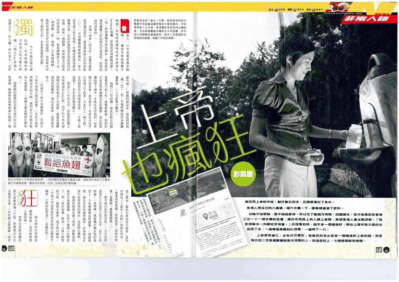 Next Magazine Aug 23 2013