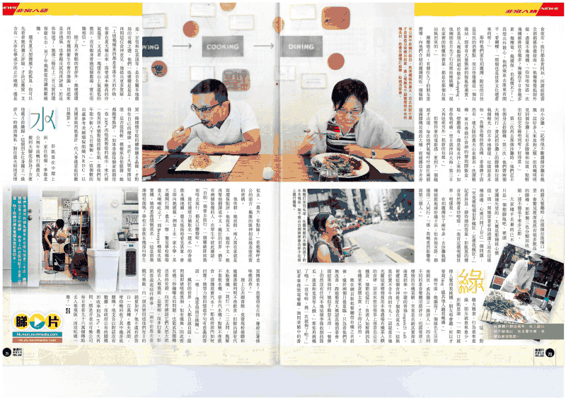 Next Magazine p2 Aug 23 2013